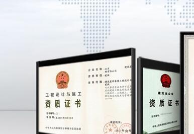 河南代办资质公司