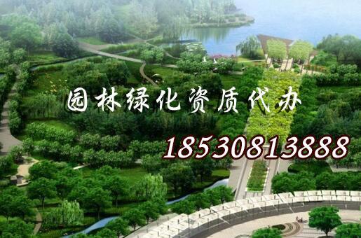 郑州三级园林绿化资质代办