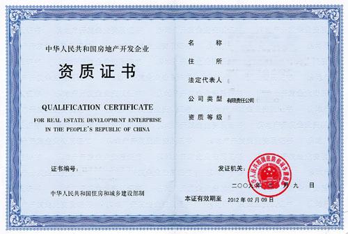 郑州建筑企业资质代办