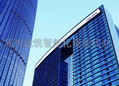 郑州建筑智能化资质代办