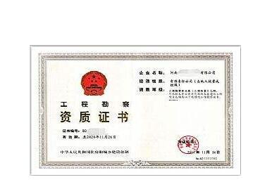 河南专业资质代办公司