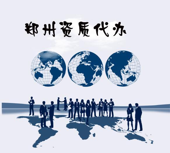 郑州资质代办专家