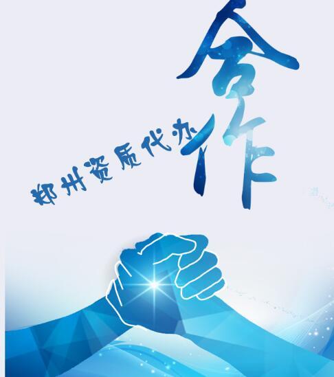 郑州专业资质代办