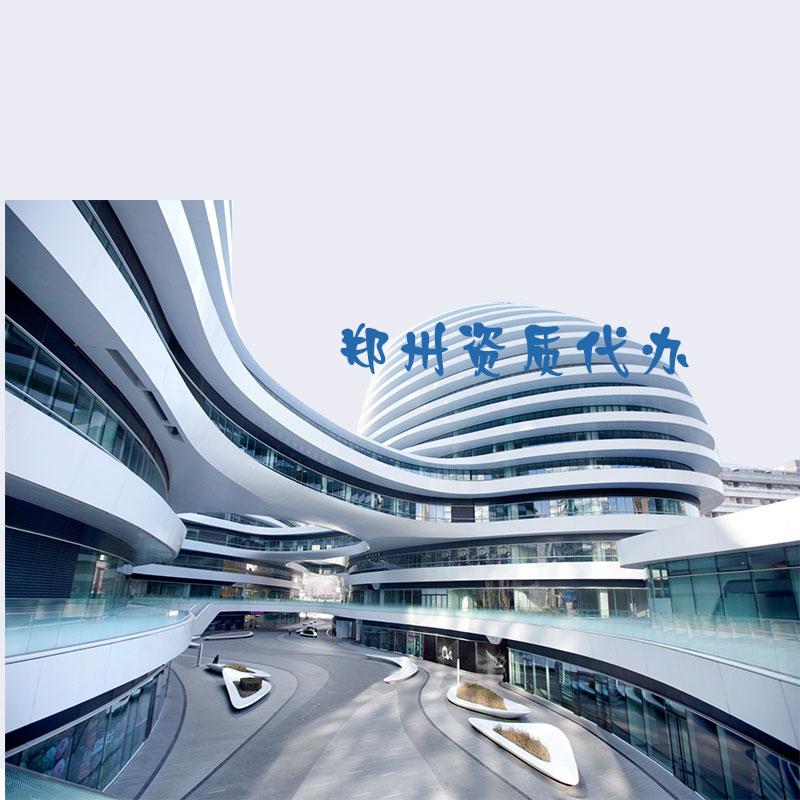 郑州资质代办公司选哪家