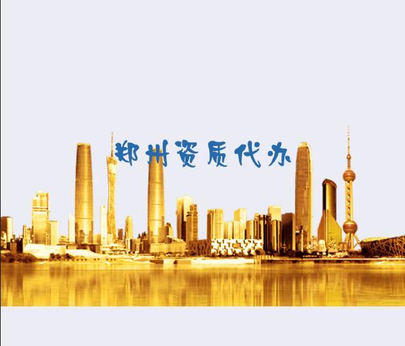 郑州资质代办公司哪家好