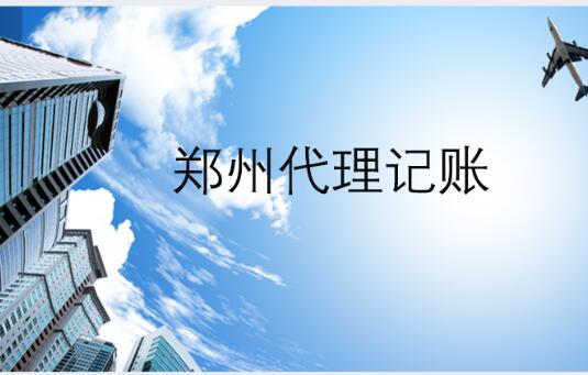 郑州代理记账企业