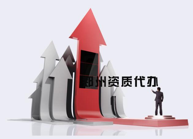 郑州资质证代办公司