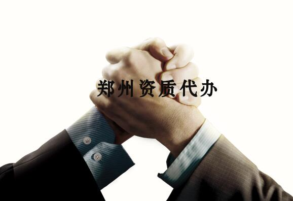 郑州资质代办价格