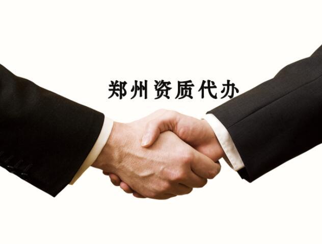 郑州代办资质公司哪家好