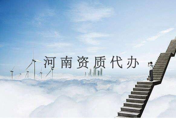 河南资质代办公司