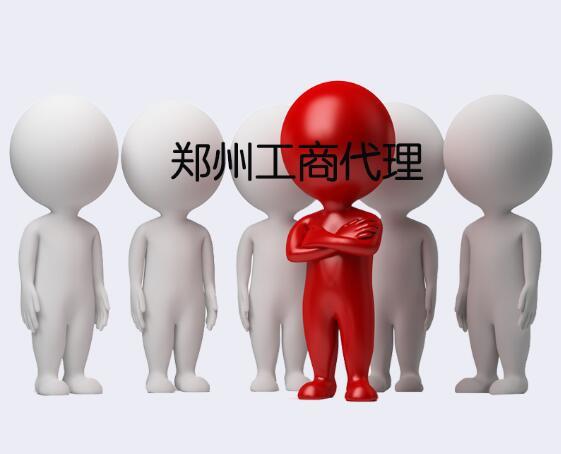 郑州代办资质
