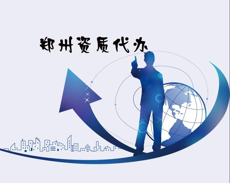 郑州最慧资质代办