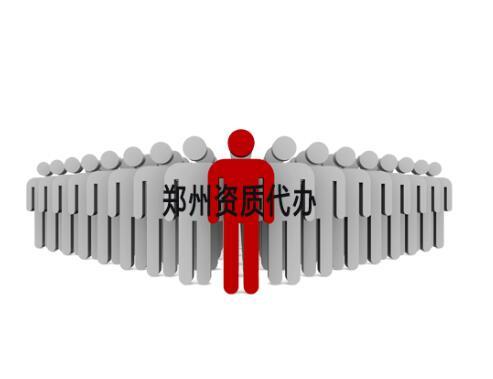 郑州资质代办公司