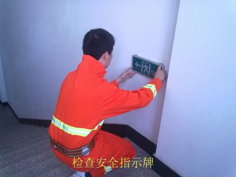 消防�z�y公司