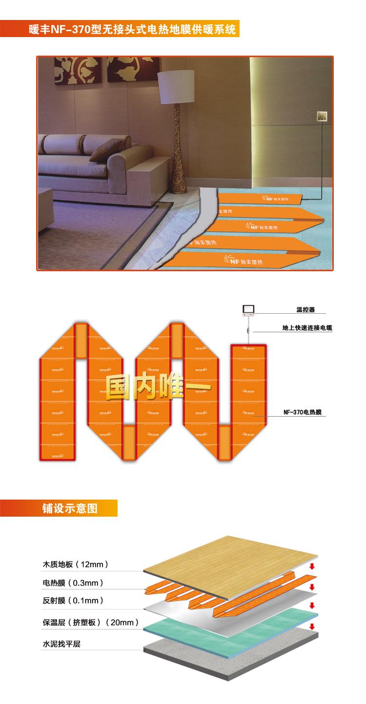 暖丰无接头式电热地膜供暖系统