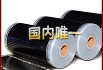 暖丰光膜电热地膜供暖系统