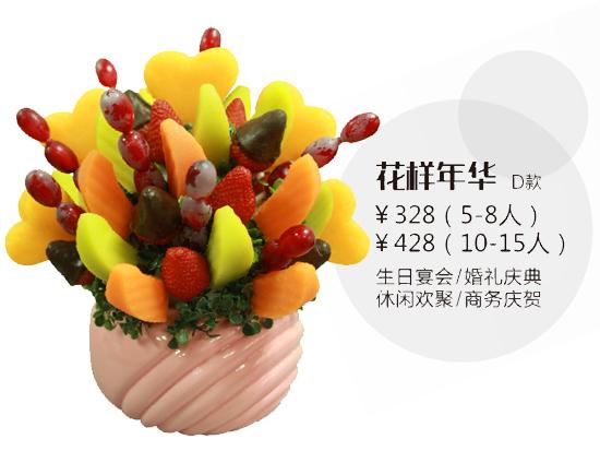 聚会水果花