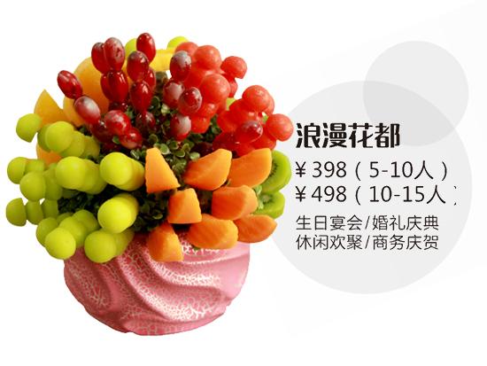 商务水果花束