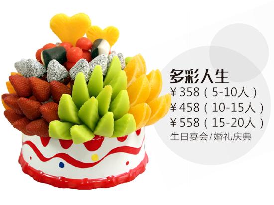 婚礼庆典水果花