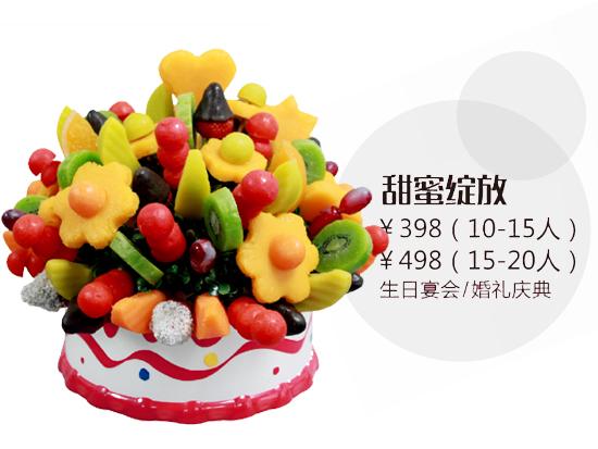 婚礼水果花