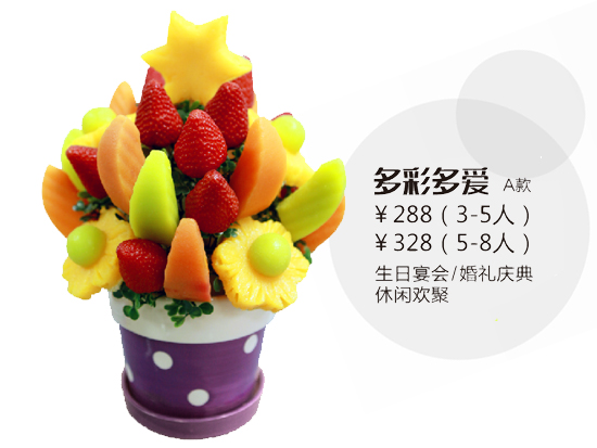 庆典鲜果花