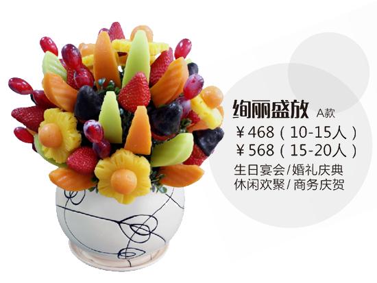 庆典水果花