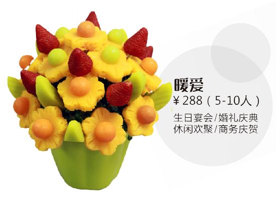 生日鲜果花束