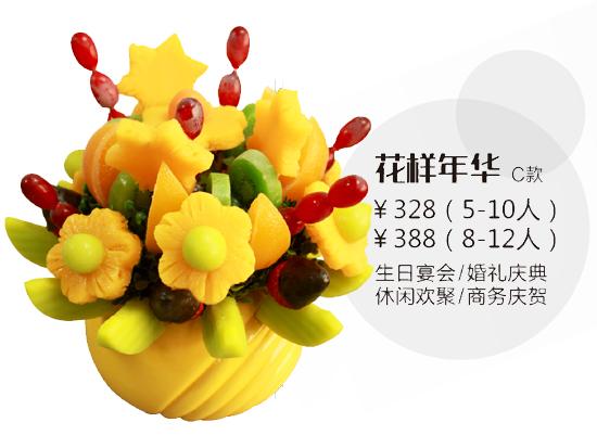 生日鲜果花加盟