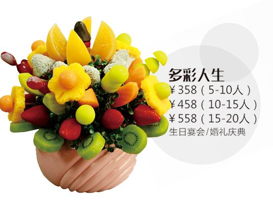 生日宴会水果花