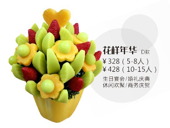 生日水果花