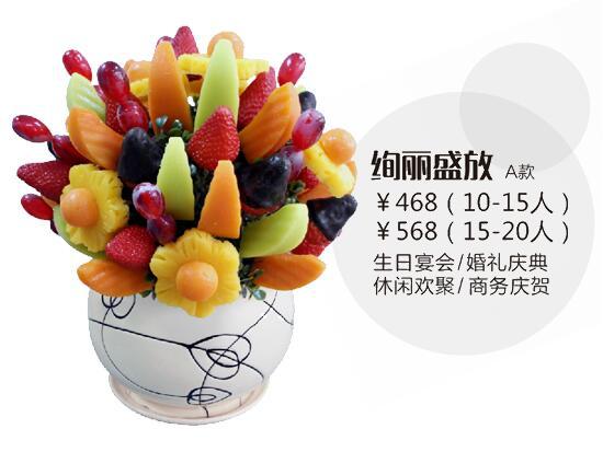 生日水果花制作