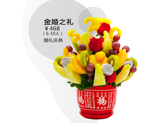 芙罗拉水果花