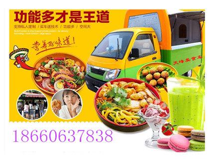 【精华】餐饮小吃车冬季防滑知识 餐饮小吃车的操作十分简便