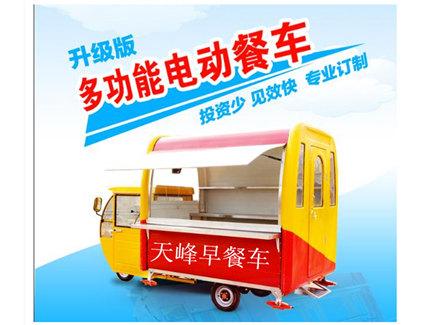 【新闻】电动餐车的充电知识 电动三轮餐车的充电注意要点