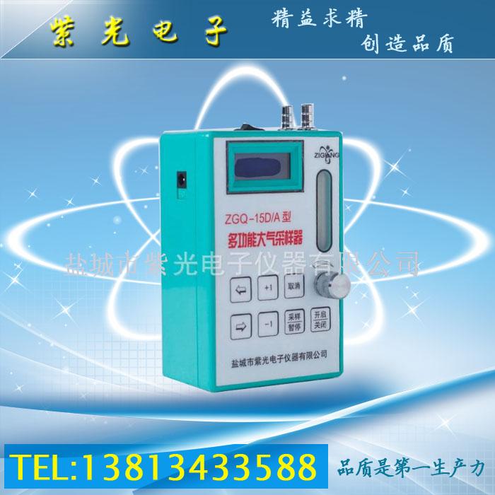 ZGQ-15D/A型多功能大气采样器