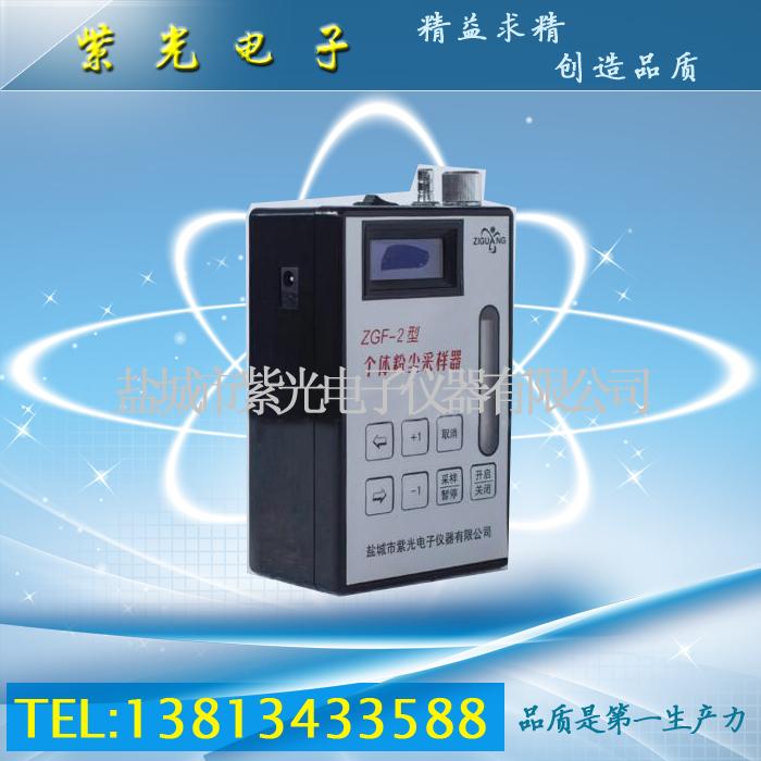 ZGF-2型个体粉尘采样器