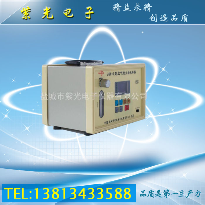 ZGW-6型空气微生物采样器