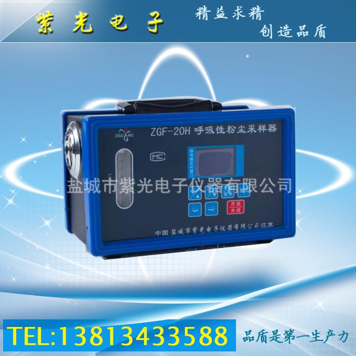 ZGF-20H呼吸性粉尘采样器
