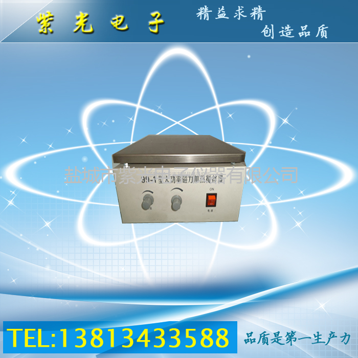 99-1大功率磁力加热搅拌器?