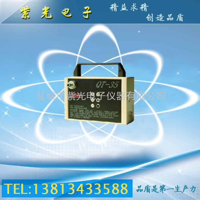 QT-35恒流空气微生物采样器