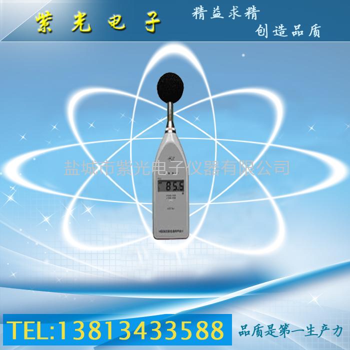 HS5633B型通用声级计