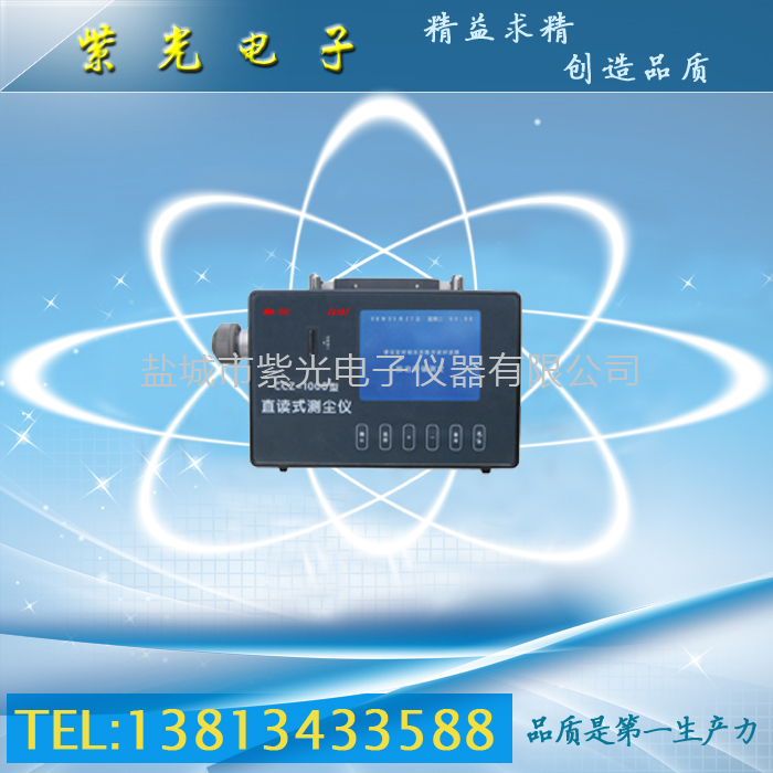 CCZ-1000直读式粉尘仪