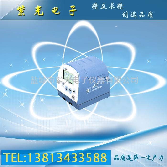 TSI8530台式粉尘仪(气溶胶监测仪)