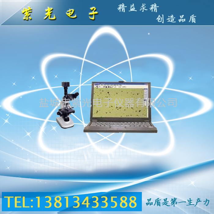 3022型粉尘形貌分散度测试仪