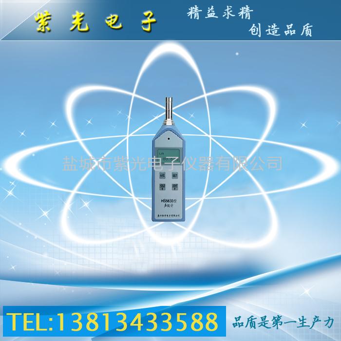 HS5633数字声级计