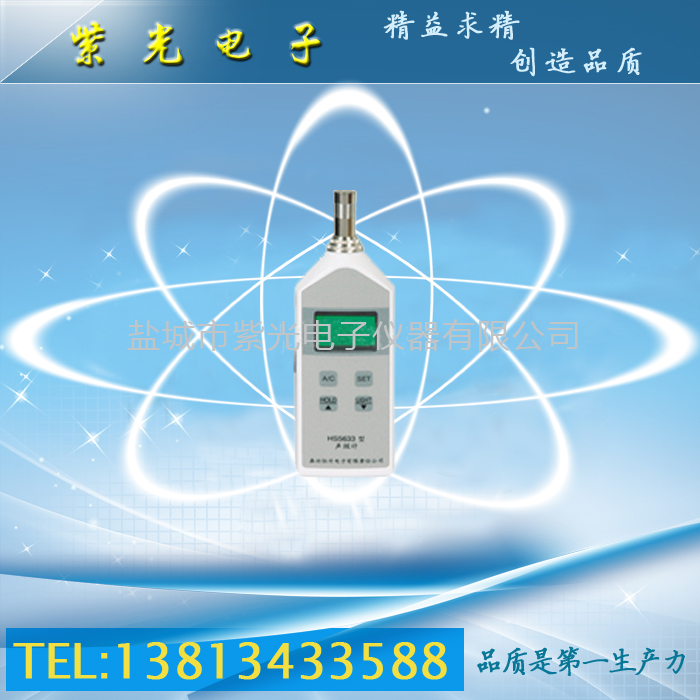 AWA5633A普通声级计