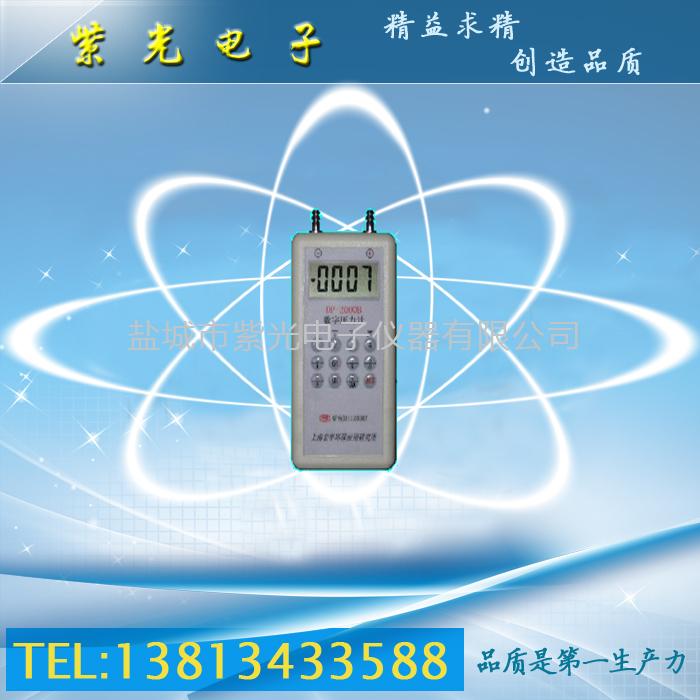 DP-2000B数字压力计