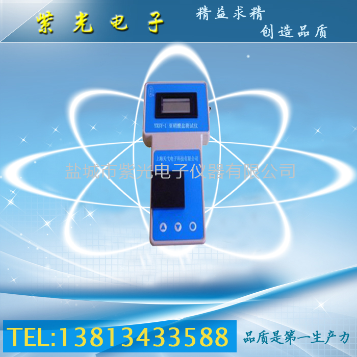 YXSY-1型便携式亚硝酸盐测试仪