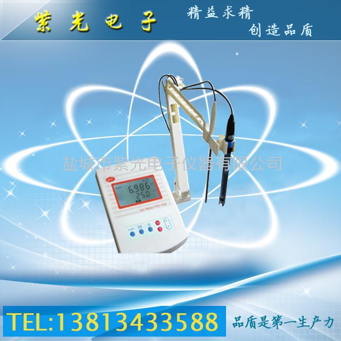 PXS-450离子计
