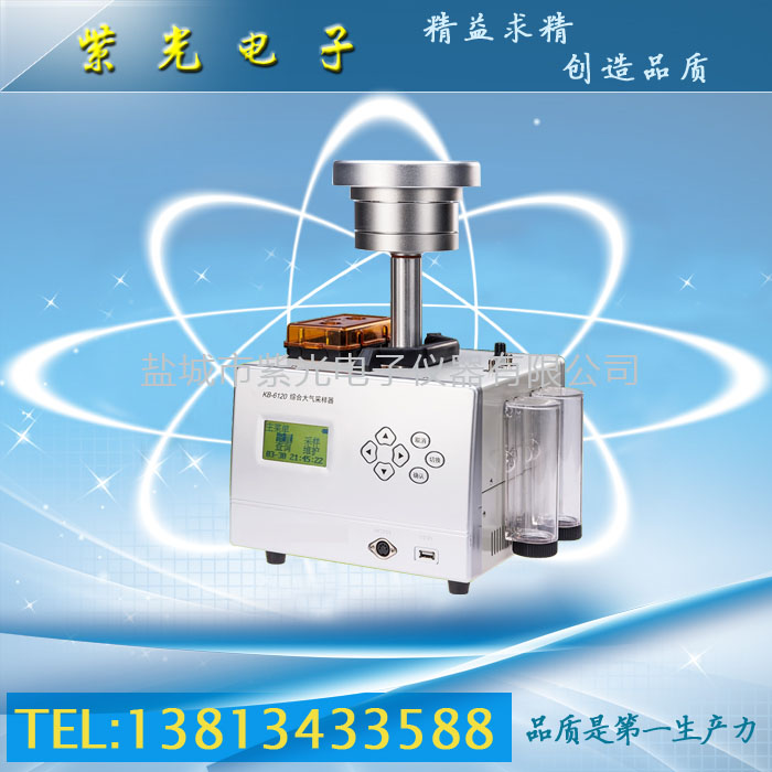 KB-6120型综合大气采样器